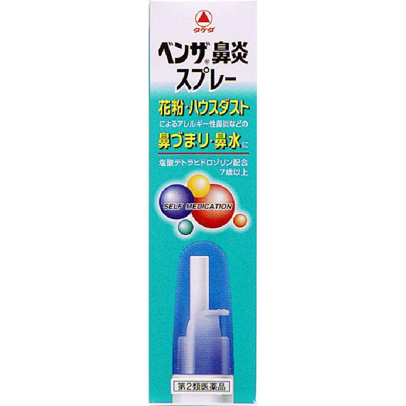 ベンザ鼻炎スプレー [第二類医薬品]