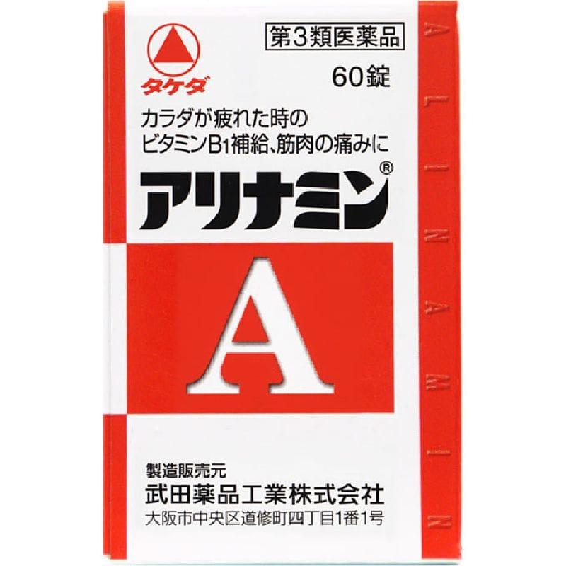 アリナミンA [第三類医薬品]