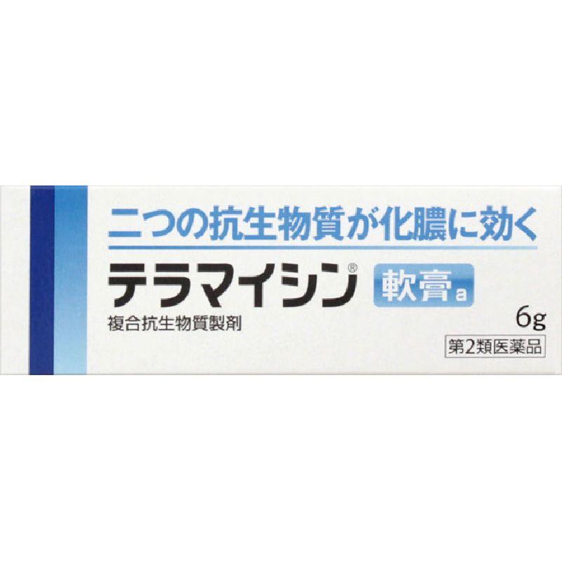 テラマイシン軟膏a [第二類医薬品]