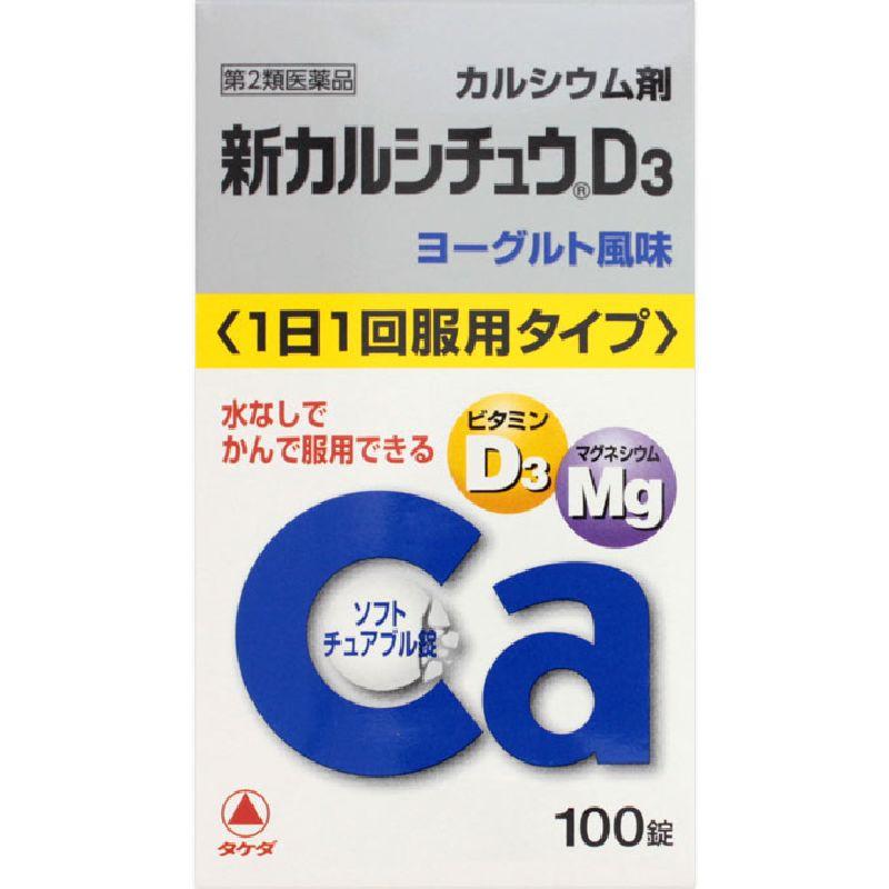 新カルシチュウD3 [第二類医薬品]