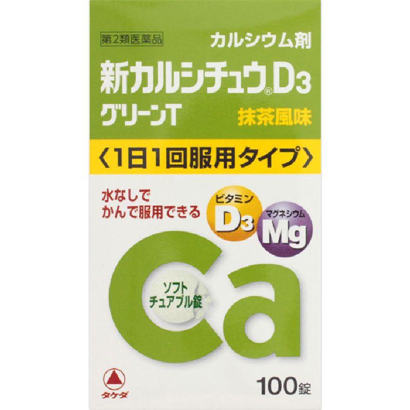 新カルシチュウD3グリーンT [第二類医薬品]