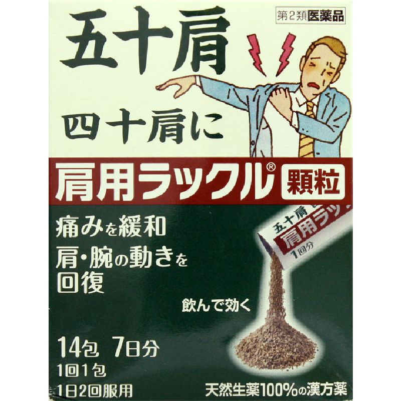 ラックル顆粒 [第二類医薬品]