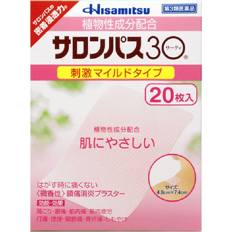 サロンパス30 [第三類医薬品]