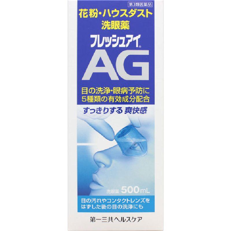 フレッシュアイAG [第三類医薬品]