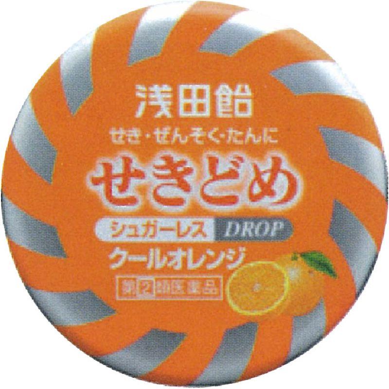 浅田飴せきどめ <クールオレンジ味> [指定第二類医薬品]