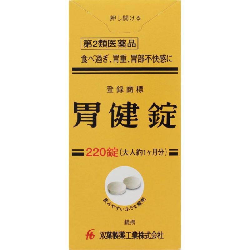 胃健錠 [第二類医薬品]