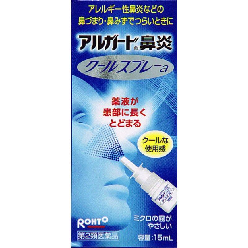 アルガード鼻炎クールスプレーa [第二類医薬品]