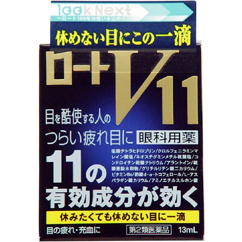 ロートV11 [第二類医薬品]