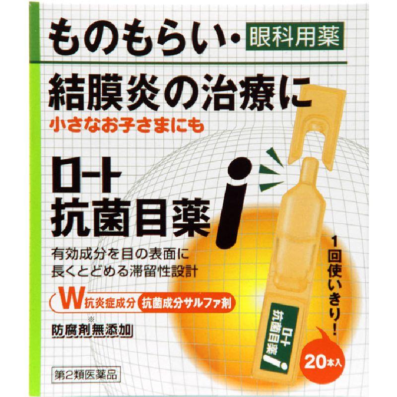 ロート抗菌目薬i [第二類医薬品]