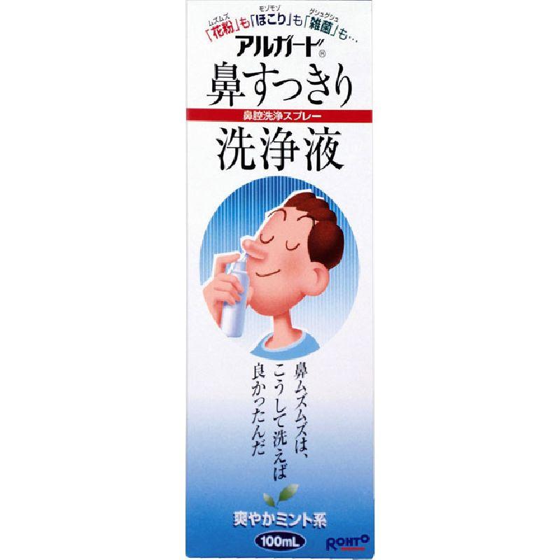 アルガード 鼻すっきり洗浄液 [一般医療機器]