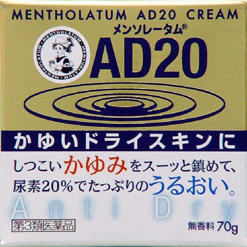 メンソレータムAD20 クリームタイプ [第三類医薬品]
