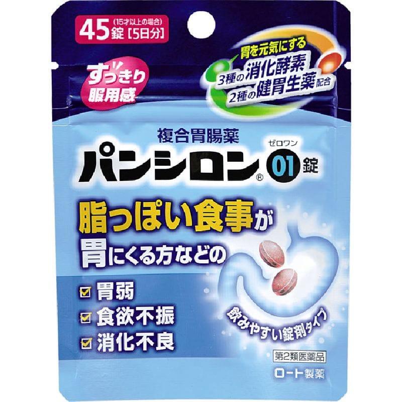 パンシロン01錠 [第二類医薬品]