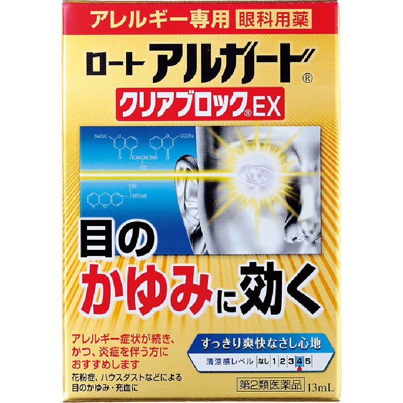 ★ロートアルガードクリアブロックEX [第二類医薬品]