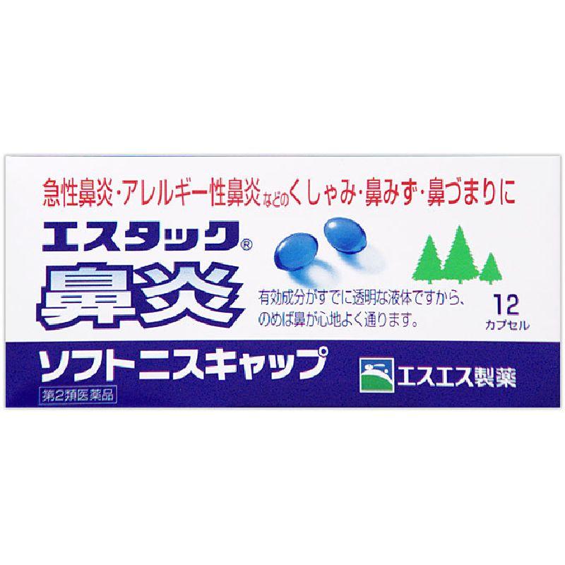 エスタック鼻炎ソフトニスキャップ [第二類医薬品]