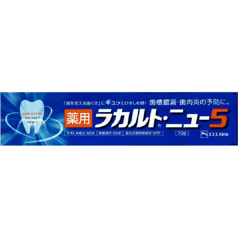 薬用ラカルトニュー5 [医薬部外品]