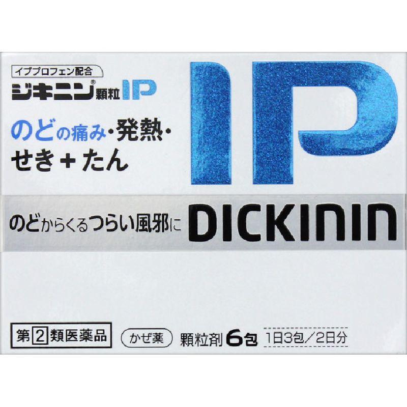 ★ジキニン顆粒IP [指定第二類医薬品]