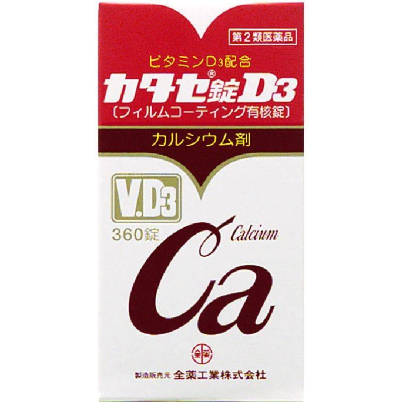 カタセ錠D3 [第二類医薬品]