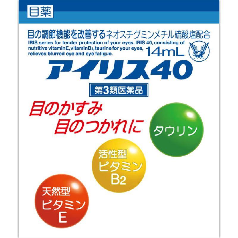 アイリス40 [第三類医薬品]