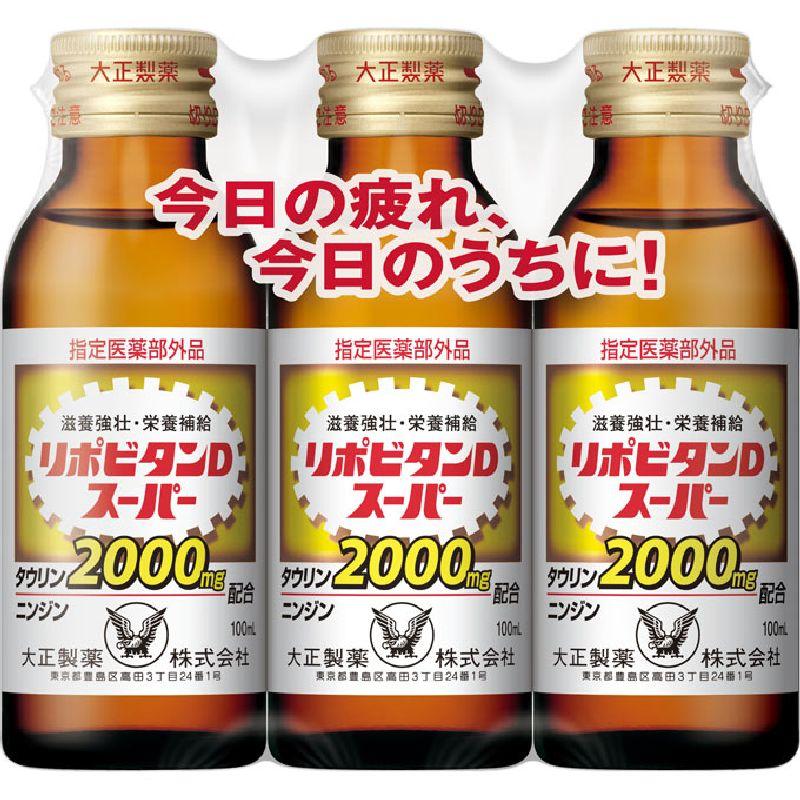 リポビタンDスーパー [指定医薬部外品]