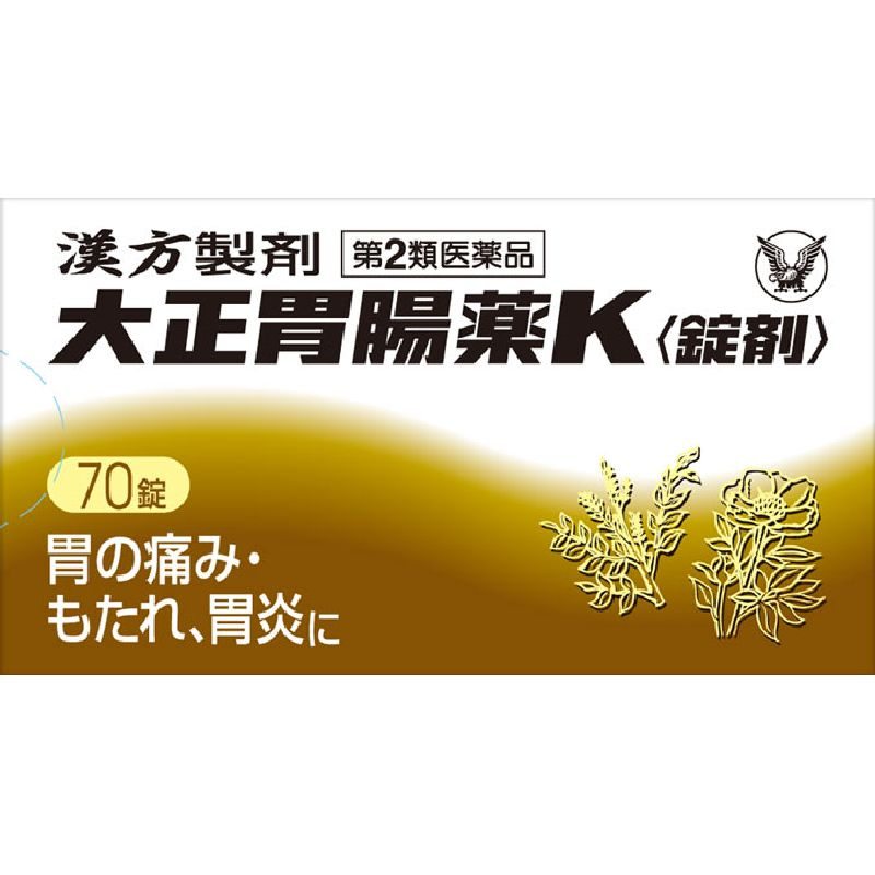 大正胃腸薬K<錠剤> [第二類医薬品]
