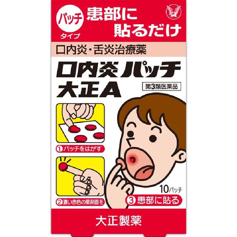 口内炎パッチ大正A [第三類医薬品]