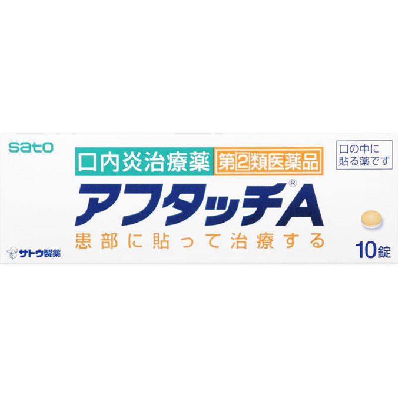 ★アフタッチA [指定第二類医薬品]