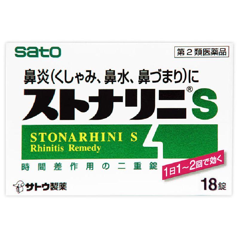 ストナリニS [第二類医薬品]