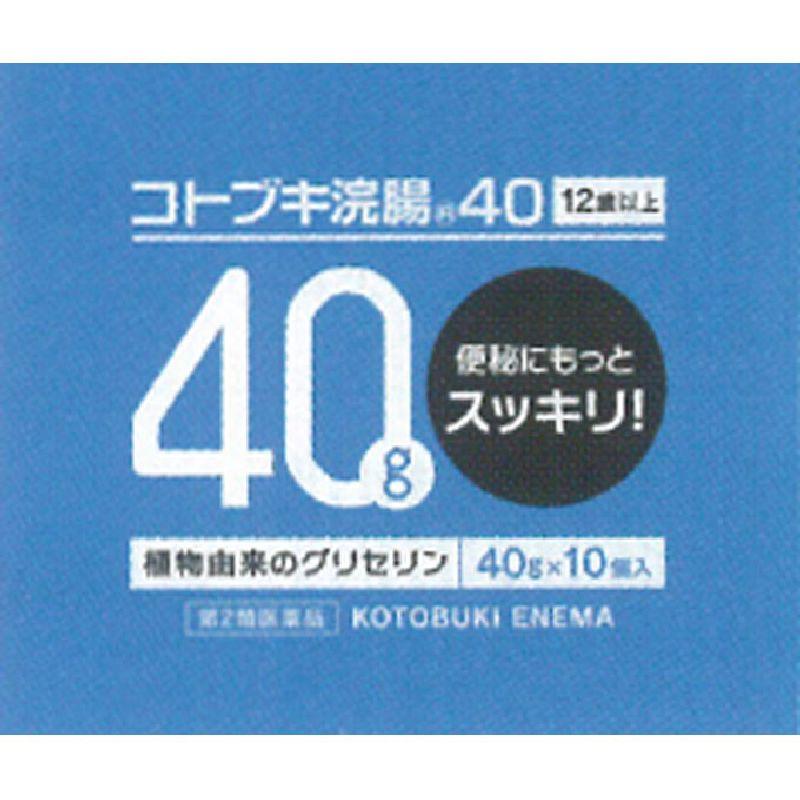 コトブキ浣腸40 [第二類医薬品]