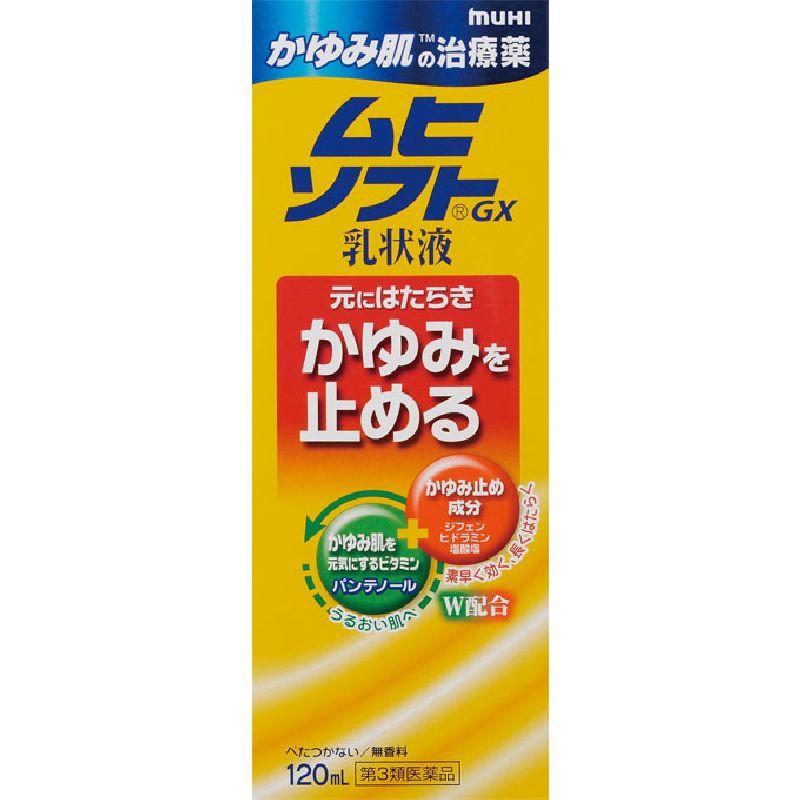 かゆみ肌の治療薬 ムヒソフトGX乳状液 [第三類医薬品]