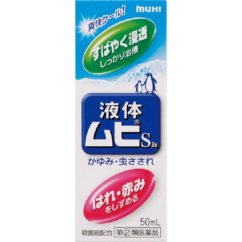 液体ムヒS2a [指定第二類医薬品]