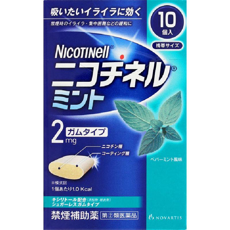 ★ニコチネル ミント [指定第二類医薬品]
