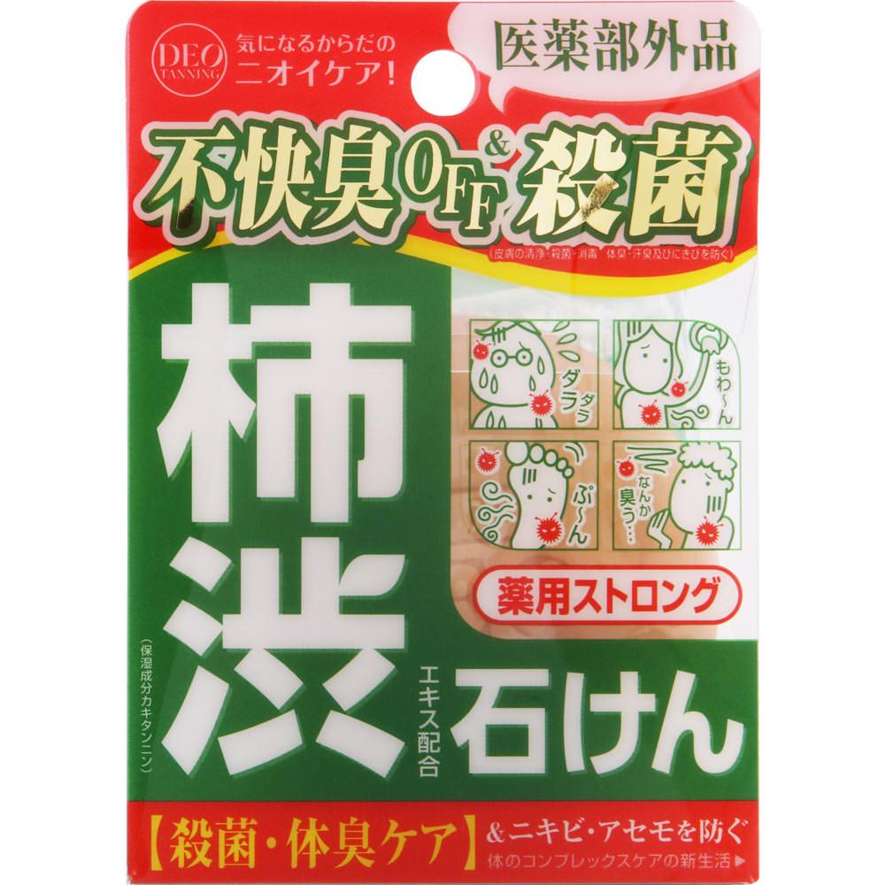 デオタンニング 薬用ストロングソープ 【医薬部外品】
