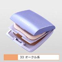 ちふれ UVバイケーキ 33 オークル系