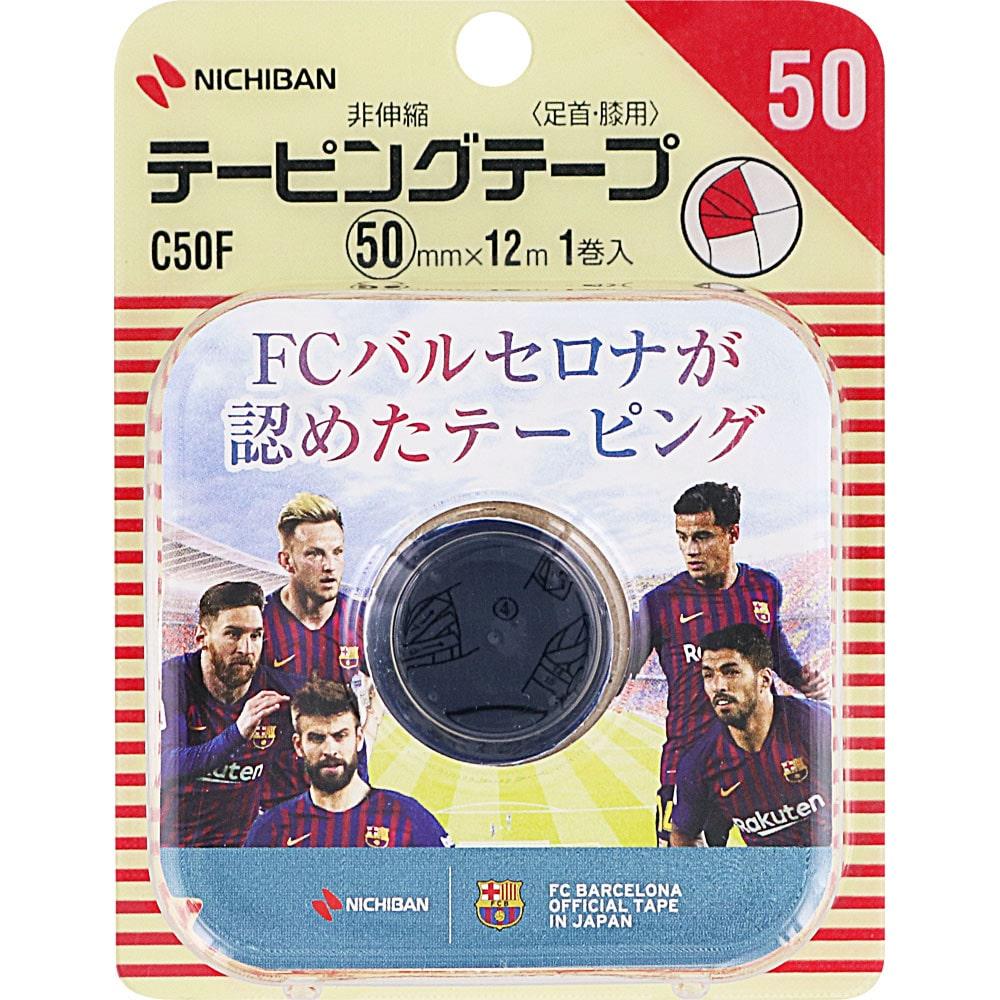 テーピングテープ 50mm幅