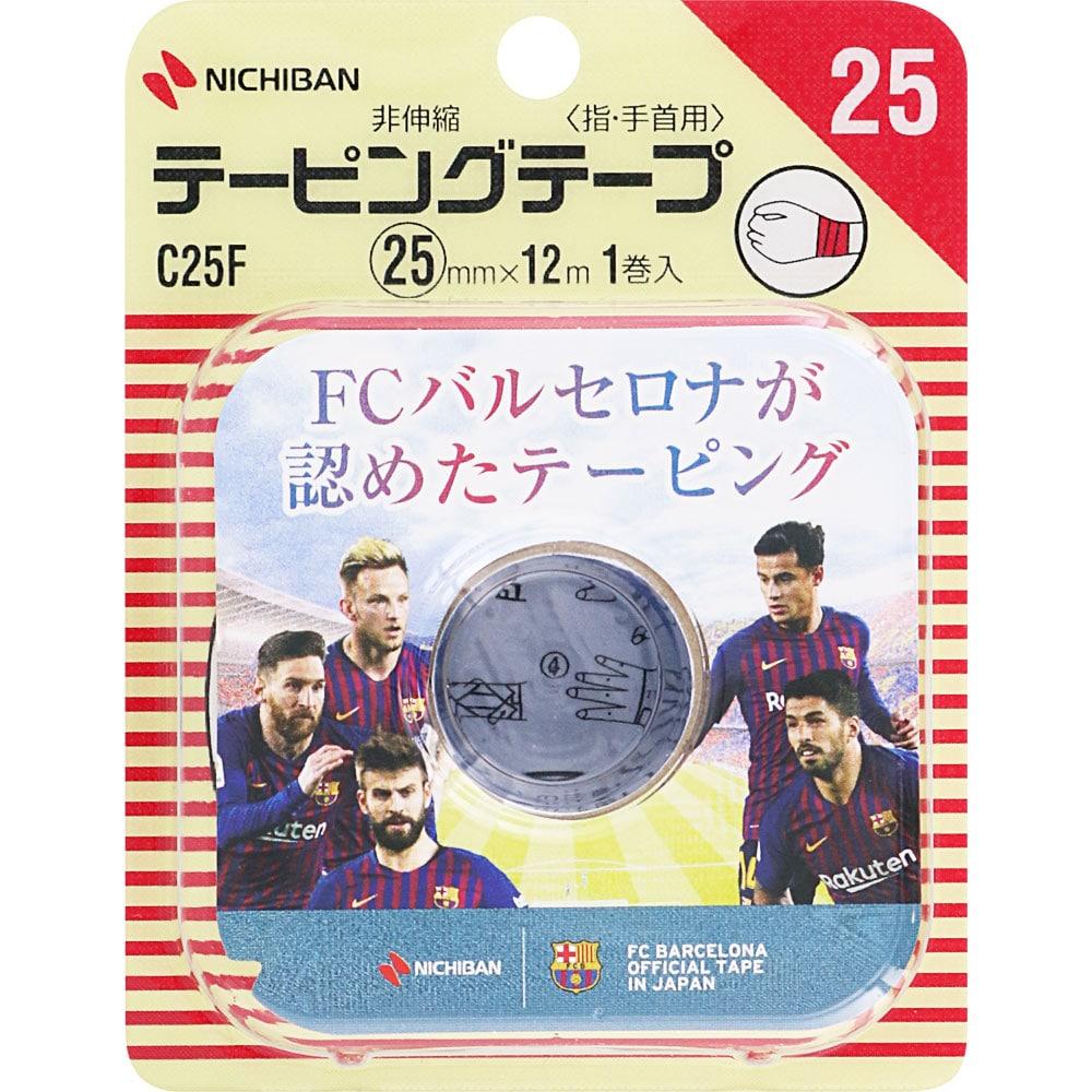テーピングテープ 25mm幅