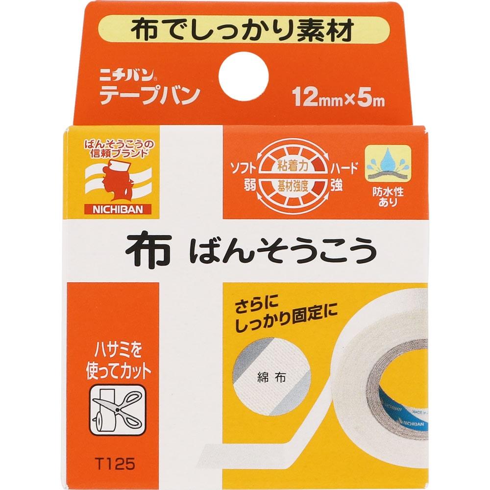 テープバン 12mm幅