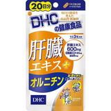 ※DHC 肝臓エキス+オルニチン 20日分 60粒(22.6g)