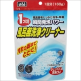 WIN風呂釜洗浄クリーナー1つ穴用 160g