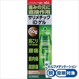 ★サリメチックID ゲル 50g[第2類医薬品]