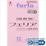 ★フェリア 12包[指定第2類医薬品]