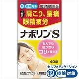 ★ナボリンS 40錠[第3類医薬品]