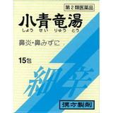 クラシエ 小青竜湯顆粒S 15包[第2類医薬品]