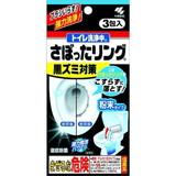 トイレ洗浄中さぼったリング黒ズミ対策 3包