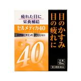 セルメディカ40 15ml[第3類医薬品]