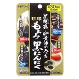 黒胡麻・卵黄油もろみ黒にんにく90粒