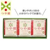 山形県産つや姫 3合×3個セット