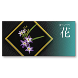 選べるギフト 花コース(ポケット版)