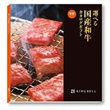 選べる国産和牛カタログギフト 健勝コース 写真入りメッセージカード(有料)込