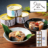 日本の極み 鯖缶セット 写真入りメッセージカード(有料)込