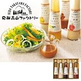 飛騨高山ファクトリー 食菜味 すこやかドレッシングギフトB 写真入りメッセージカード(有料)込